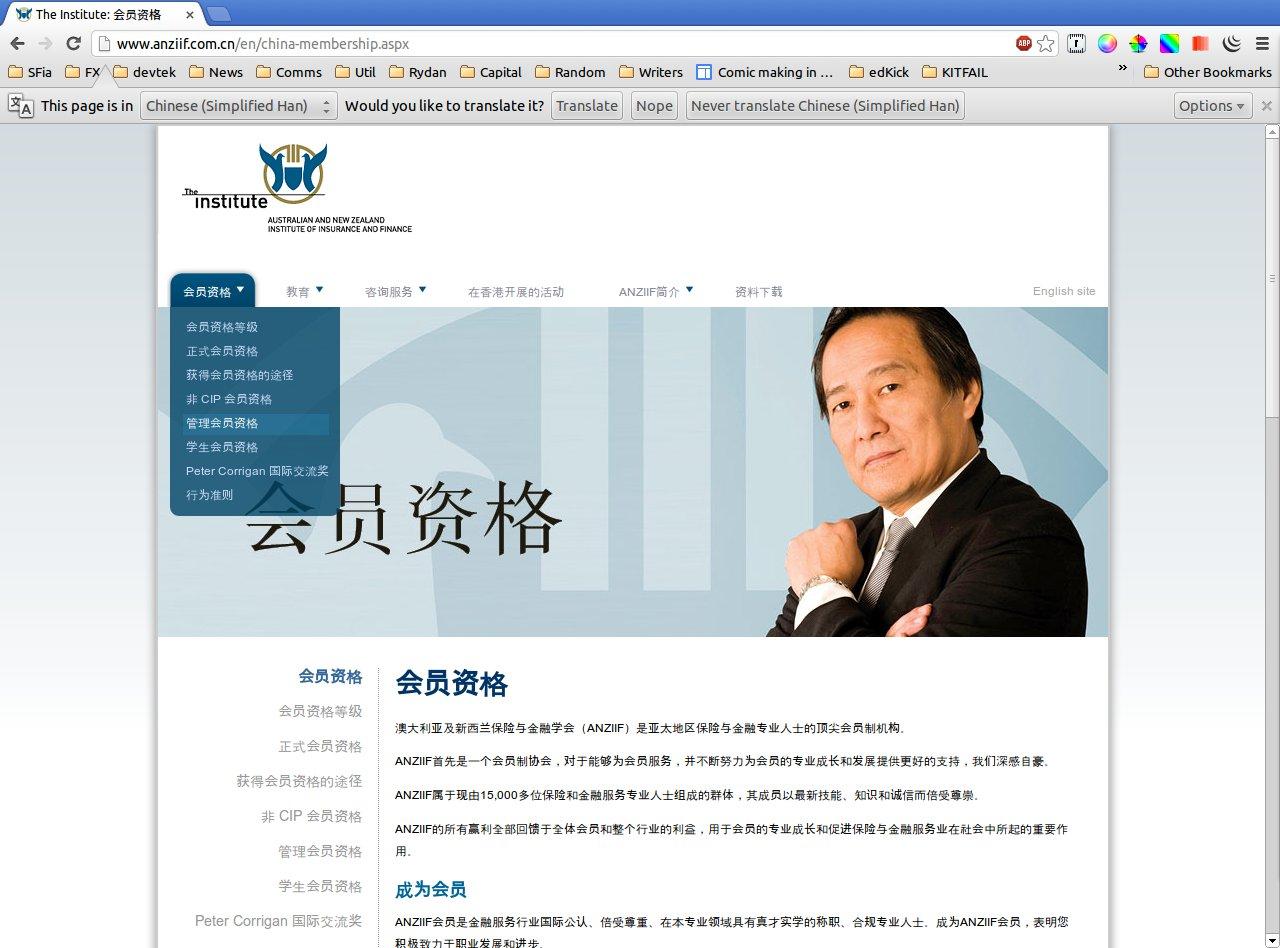 ANZIIF Chinese : membership